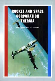 Cover for Rocket and Space Corporation Energia.